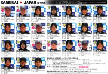 侍ジャパン女子代表 に向けて侍ジャパン女子代表が強化合宿・強化試合を行います。強化試合の詳細につ